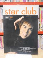 RS Star Club Vol.11 No.121 (มีสัมภาษณ์ D2B )