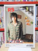 RS Star Club Vol.10 No.113 (มีสัมภาษณ์ D2B )