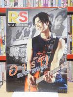 RS Star Club Vol.9 No.106 ปก อาร์ม สมัชชาคนจน