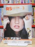 RS Star Club Vol.10 No.114 ปก Sandra (ด้านในมีภาพ D2B)