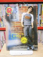 RS Star Club Vol.8 No.93 ปก อาร์ม (ด้านในถูกตัด 1 แผ่น)
