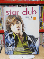 RS Star Club Vol.10 No.117 ปก ดัง พันกร (ด้านในมีภาพ D2B)
