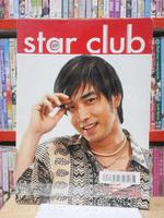 RS Star Club Vol.11 No.126 ปก เจมส์ เรืองศักดิ์
