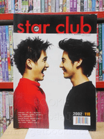 RS Star Club Vol.10 No.118 ปก ลิฟท์ ออย