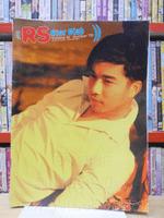 RS Star Club Vol.10 No.110 ปก เจมส์ เรืองศักดิ์