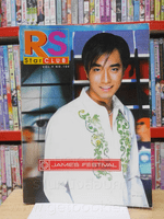RS Star Club Vol.9 No.100 ปก เจมส์ เรืองศักดิ์