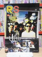 RS Star Club Vol.8 No.95 ปก ปลื้ม