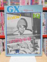 นิตยสารวง GRAND EX' IQ 24