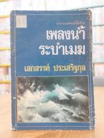 เพลงน้ำระบำเมฆ - เสกสรรค์ ประเสริฐกุล (พิมพ์ครั้งแรก)