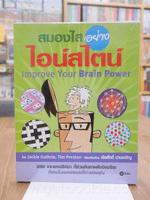 สมองใสอย่างไอน์สไตน์ Improve Your Brain Power