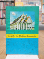 Songs for the Christian Community