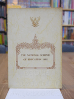 The National Scheme of Education 1992