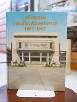 อสีติพรรษ เซนต์โยเซฟคอนแวนต์ 1907 - 1987 + คู่มือเลี้ยงลูกสาว