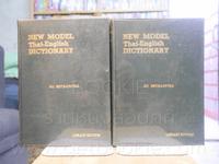 New Model Thai - English Dictionary 2 เล่ม - So Sethaputra