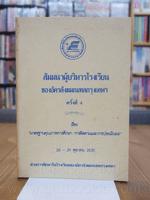 สัมมนาผู้บริหารโรงเรียนของอัครสังฆมณฑลกรุงเทพฯ ครั้งที่ 4