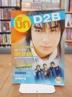 บิ๊ก D2B Special