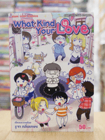 What Kind is Your Love