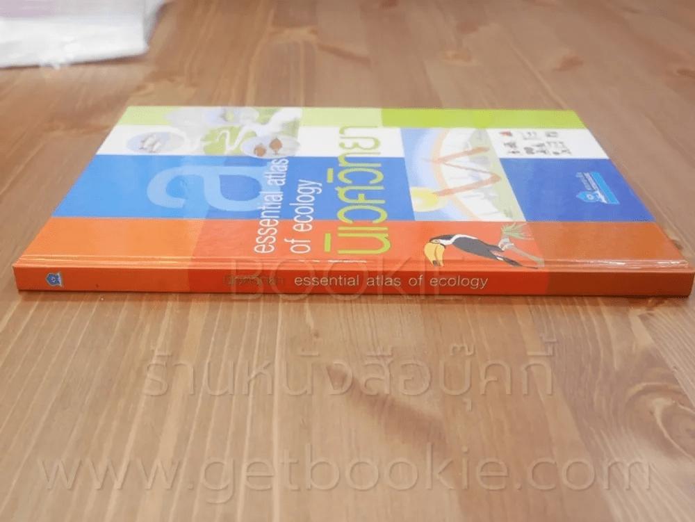 นิเวศวิทยา Essential Atlas of Ecology
