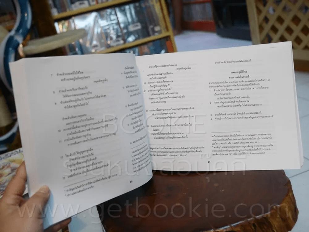 เอกสารประกอบการสอน วิชา ทว.312 พระคัมภีร์ภาคปรีชาญาณและสดุดี