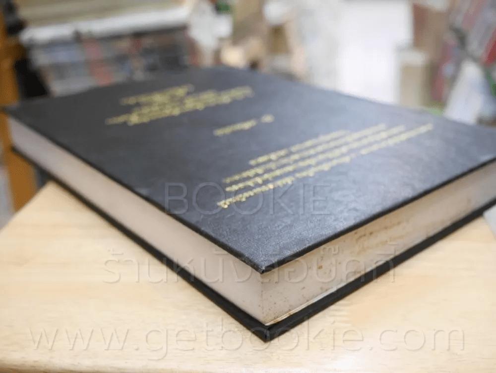 วิทยานิพนธ์ ศาสนาและเทคโนโลยีสารสนเทศ