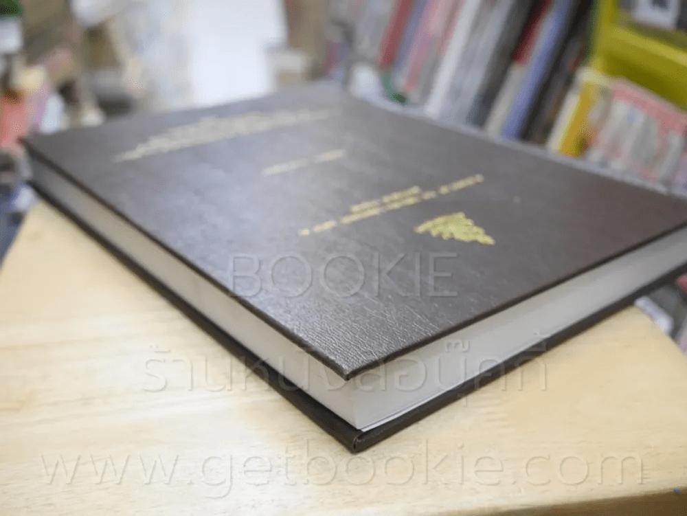 วิทยานิพนธ์ A Study of the English Language Used in Catholic Hymns