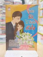 Sale รักไม่ Sale หัวใจ - ไวลด์โรส