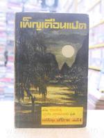 เพ็ญเดือนแปด - ซานซาน - ยุบล ครุฑมงคล ผู้แปล (พิมพ์ครั้งแรก)