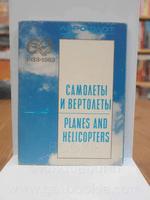 โปสการ์ด ขนาด 10.5 X 14.5 cm (รูปเครื่องบิน)