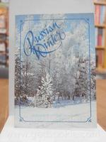 โปสการ์ด Russian Winter ขนาด 11 X 15.5 cm