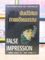 ปมปริศนาภาพเขียนมรณะ False Impression
