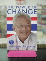 The Power Of Change กำนันสุเทพ เทือกสุบรรณ