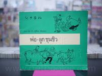 พ่อ - ลูก ชุนชิว - จาง เล่อ ผิง ผู้เขียน ซันเหมา