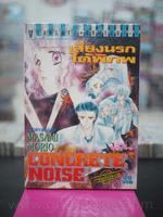 Concrete Noise เสียงนรกใต้พิภพ