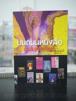 บนถนนหนังสือ สู่เส้นทางศิลปะ - ไมตรี ลิมปิชาติ (พิมพ์ครั้งแรก)
