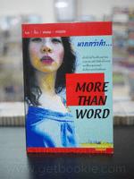 มากกว่าคำว่า More Than Word (พิมพ์ครั้งแรก)