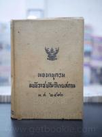 พจนานุกรม ฉบับราชบัณฑิตยสถาน พ.ศ.2493