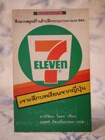 7-ELEVEN เจาะลึกบทเรียนจากญี่ปุ่น ✦