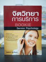 จิตวิทยาการบริการ - จิตตินันท์ นันทไพบูลย์