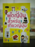 พูดญี่ปุ่นสำหรับเที่ยวญี่ปุ่น (สภาพบวมน้ำ)