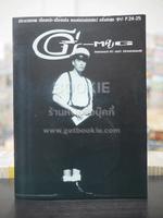 G-MAG ปีที่ 1 ฉบับที่ 1 เบิร์ด ธงไชย