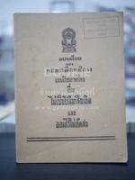 แบบเรียนภาษาไทย เรื่อง ไม่เป็นไรลืมเสียเถิดและออมไว้ไม่ขัดสน