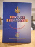 ภาษาไทยเรานี้มีทำนอง