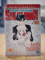 Sailor Moon เซเลอร์มูน อัศวินดาราเซลเลอร์มูน เล่ม 15