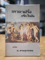 เทวดาฝรั่ง กรีก - โรมัน  อ.สายสุวรรณ