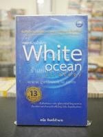White Ocean Strategy กลยุทธ์น่านน้ำสีขาว✦