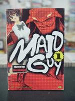 Maid-Guy ยอดชายเมดพันธุ์ดุ เล่ม 1