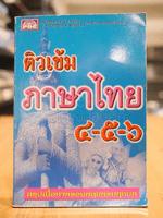 ติวเข้ม ภาษาไทย 4-5-6