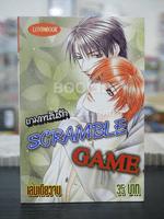 Scramble Game เกมพนันรัก (สภาพดี)