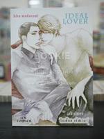 Ideal Lover (สภาพดี)