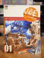 Joe the Sea-Cret agent เล่ม 01